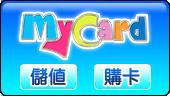 MyCard 購買金幣